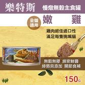 【毛麻吉寵物舖】LOTUS樂特斯 慢燉無穀主食罐 嫩雞 全貓配方(150g) 貓罐 罐頭