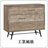 【水晶晶家具】科瑞3.5*3呎工業風造型五斗櫃 JX8002-6