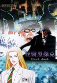 經典重現電影 106 : 怪醫黑傑克 DVD 免運 (購潮8)