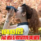望遠鏡雙筒高倍高清微光夜視中國軍手機成人演唱會望眼鏡月光節