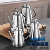 【304油壺】1000ml 廚房SUS304不鏽鋼長嘴油瓶 不銹鋼香油瓶 醋瓶 醬油瓶
