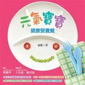 (二手書)元氣寶寶健康營養餐