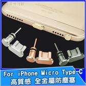 《 充電孔 + 耳機孔 》全金屬防塵塞 送收納盒 iPhone i5 i6 i7 Micro type c 耳機塞 3.5mm