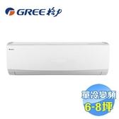 格力 GREE 精品型 單冷變頻一對一分離式冷氣 GSDP-41CO / GSDP-41CI