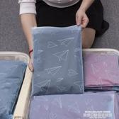 旅行收納包旅游出差旅行收納袋洗漱包防水袋子套裝戶外用品神器透明洗澡 萊俐亞