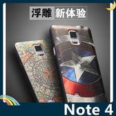三星 Note 4 N910 卡通浮雕保護套 軟殼 彩繪塗鴉 3D風景 立體超薄0.3mm 矽膠套 手機套 手機殼