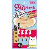 【寵物王國】日本CIAO-SC-101啾嚕化毛配方肉泥-鮪魚14gx4入
