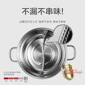 鴛鴦火鍋盆 鴛鴦鍋不銹鋼電磁爐專用加厚火鍋盆火鍋鍋具家用大容量