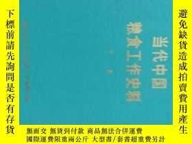 二手書博民逛書店罕見當代中國糧食工作史料(下卷)Y5604 商業部當代中國糧食工