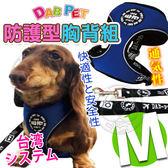 【zoo寵物商城】DAB PET》SY-571E1防護型胸背組-M(頸圍30cm/胸圍34~43cm)