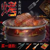 韓式炭火烤肉爐 烤盤烤肉鍋家用戶外木炭燒烤爐商用碳烤煎肉爐子  果果輕時尚