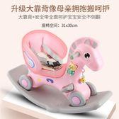 兒童搖搖馬小木馬嬰兒1-6歲寶寶手推車多功能兩用帶護欄 星辰小鋪