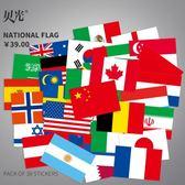 39张国旗贴画行李箱笔记本电脑个性贴纸吉他滑板拉杆箱防水贴贝光