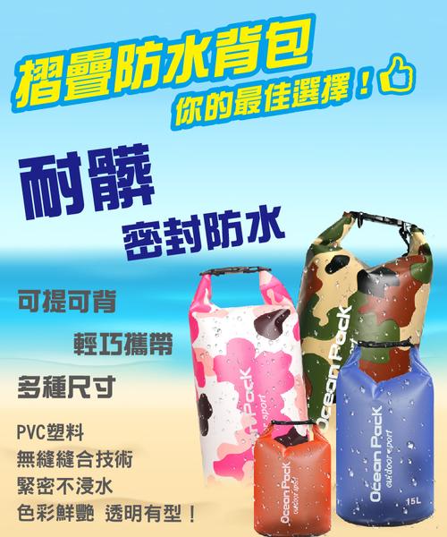 防水袋 防水包 溯溪包【5L 溯溪袋】防水提袋 防水背包 沙灘 浮淺 游泳 海邊 PVC防水包