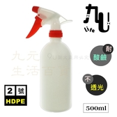 【九元生活百貨】台灣製清潔噴瓶/500ml 耐酸鹼 不透光 酒精分裝 2號HDPE 噴霧瓶 噴槍瓶
