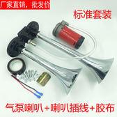 氣喇叭 汽車電控氣喇叭12V超響改裝貨車24v超響防水摩托車自帶氣泵汽喇叭  2色