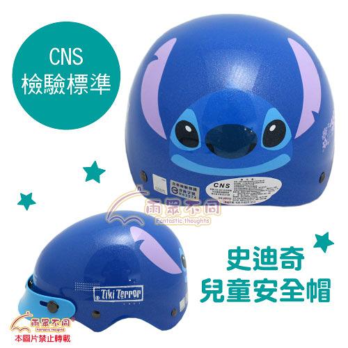 【雨眾不同】迪士尼 史迪奇STITCH 兒童安全帽 藍色