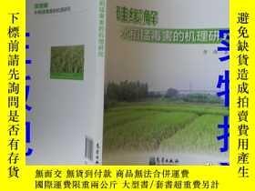 二手書博民逛書店罕見硅緩解水稻錳毒害的機理研究Y9766 李萍 著 氣象出版社
