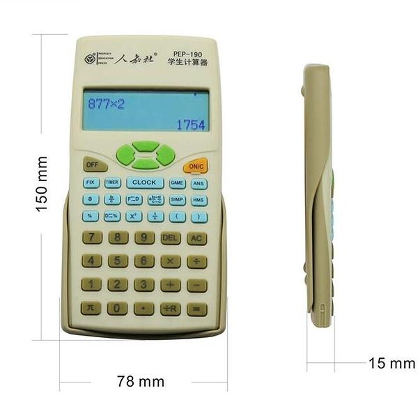 限定款計算器人教社pep-190小學生計算器三四五年級考試學生專用人教版計算機