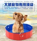 現貨 大號狗狗洗澡盆可折疊浴盆金毛寵物遊泳池spa浴缸大型犬泡澡貓咪用品