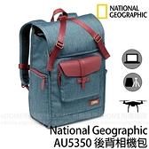 NATIONAL GEOGRAPHIC 國家地理 NG AU 5350 後背相機包 (6期0利率 免運 正成公司貨) 電腦包 空拍機包
