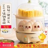 煮蛋器 小熊煮蛋蒸蛋器機雙層自動斷電家用小型1人迷你宿舍雞蛋早餐神器 風馳