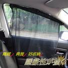 簡易型多功能車用遮陽窗簾2入【亞克】