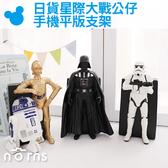 【日貨星際大戰公仔手機平版支架】Norns 正版迪士尼 Star Wars 黑武士 白兵 R2D2 C3PO 手機座 手機架