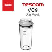 TESCOM TMV1600 VC9 VC9TW 果汁機 真空保存瓶 真空杯 保鮮瓶 群光公司貨