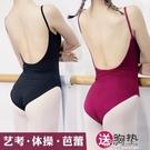 舞蹈專屬 藝考舞蹈服體操服女大成人吊帶高胯連身服基訓形體服芭蕾服練功服 好樂匯