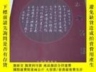 二手書博民逛書店罕見陸誌龍書法Y398390 陸誌龍 雲南現代詩書畫院