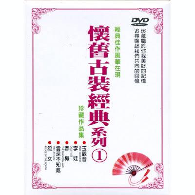 懷舊古裝經典系列DVD (5部裝) 玉觀音/李娃/ 春梅/雲深不知處/怨女