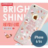 iPhone 6 / 6s 糖心系列 超薄 PC+TPU 手機套 手機殼 保護殼 保護套 果凍套