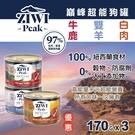 【毛麻吉寵物舖】ZIWI巔峰 超能狗主食罐 三口味各一 170克