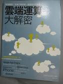 【書寶二手書T3/電腦_FKC】雲端運算大解密_日經BP社出版局