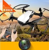 無人機-無人機航拍器高清專業超長續航折疊小飛機GPS迷你飛行器遙控飛機-奇幻樂園