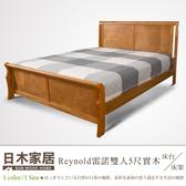 日木家居-Reynold雷諾雙人5尺實木床台/床架 SW8030 床架 雙人床【多瓦娜】