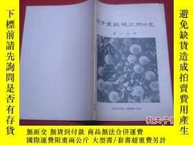 二手書博民逛書店罕見電子顯微鏡應用研究.第一分冊Y11011 北京大學電子顯微鏡