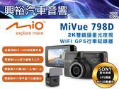 【Mio】MiVue 798D 2K雙鏡頭星光夜視 WIFI GPS行車記錄器*SONY星光級感光/GPS測速雙預警*送32G