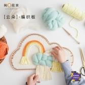毛線機器 居家北歐雲朵形手工DIY掛毯編織機工具ins編織板開發玩具