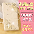 SONY XA2 Ultra XZ2 L2 XZ Premium XA1 Ultra XA1 Plus XZ1 Compact 手機皮套 水鑽皮套 客製化 訂做 珍珠花皮套