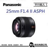 Panasonic 25mm F1.4 II ASPH LEICA DG SUMMILUX標準定焦鏡 M4/3 WW【平行輸入】
