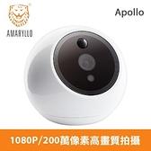Amaryllo愛瑪麗歐 Apollo 1080P無線智能監視器