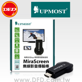 UPMOST MIRASCREEN 單頻版 無線螢幕同步鏡像分享器 原廠公司貨