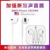 適用於蘋果7/8plus/X耳機iphone6s/7P耳塞線控扁頭入耳式藍芽耳麥年終尾牙特惠
