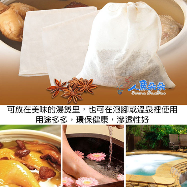 濾渣袋 多用途過濾袋 煲湯袋 咖啡渣過濾 豆漿袋 過濾巾 料理袋 紅茶袋 米荻創意精品館