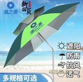 漁之源釣魚傘2.2米萬向防雨折疊釣傘2.4米地插釣魚雨傘垂釣遮陽傘MBS「時尚彩虹屋」