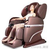按摩椅全自動多功能太空艙全身家用電動按摩器老人按摩沙發 igo