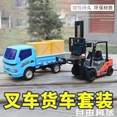 耐摔叉車和貨車組合套裝兒童玩具車工程車升降男孩汽車運輸車模型 自由角落