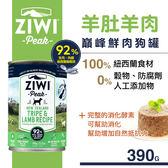 【SofyDOG】ZiwiPeak巔峰 92%鮮肉狗罐頭-羊肚羊肉(390g)狗罐頭 主食罐